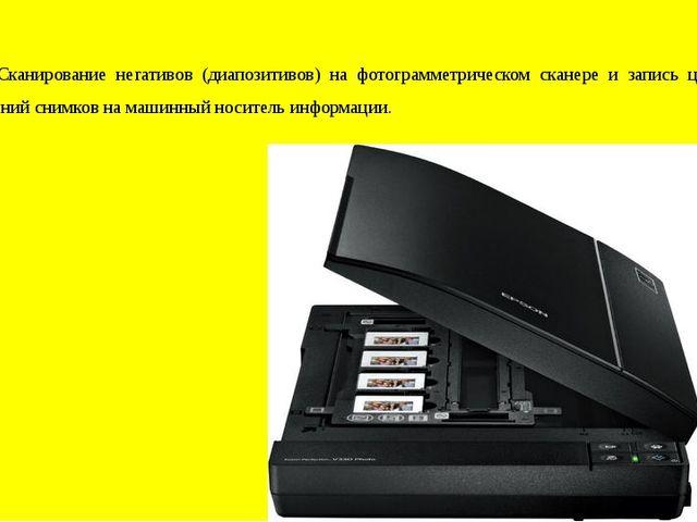 3. Сканирование негативов (диапозитивов) на фотограмметрическом сканере и зап...