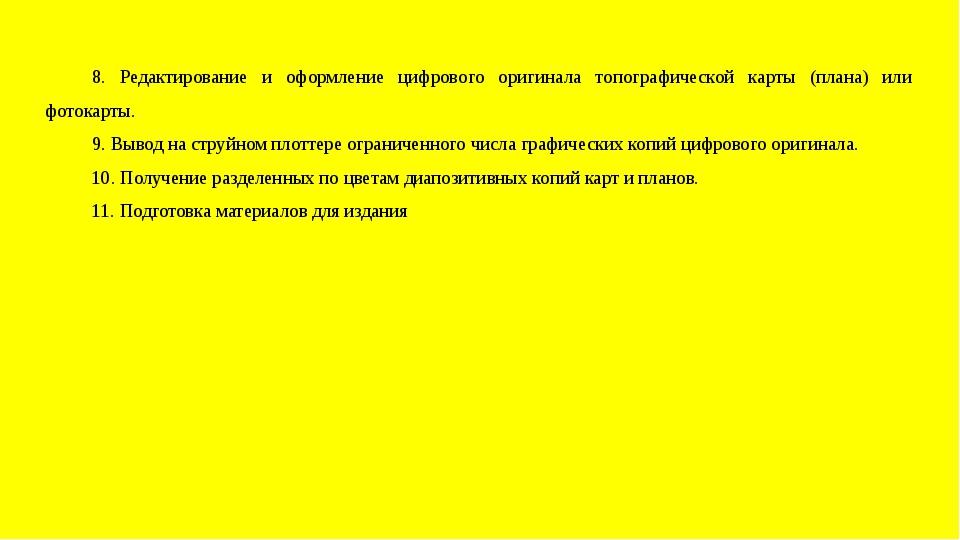8. Редактирование и оформление цифрового оригинала топографической карты (пла...
