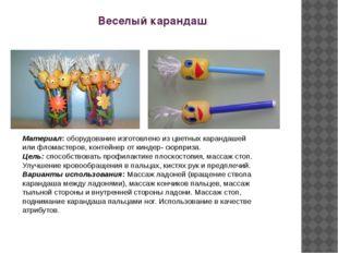 Веселый карандаш Материал: оборудование изготовлено из цветных карандашей ил