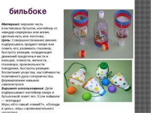бильбоке Материал: верхняя часть пластиковых бутылок, контейнер от «киндер-сю