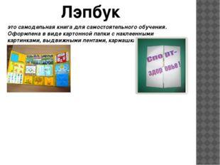 Лэпбук это самодельная книга для самостоятельного обучения. Оформлена в виде
