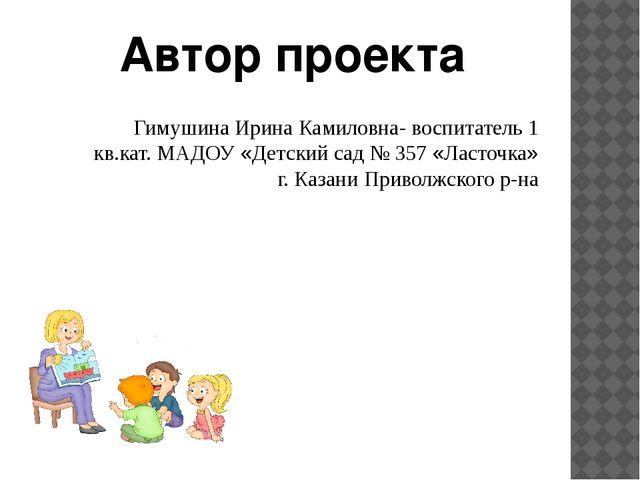 Гимушина Ирина Камиловна- воспитатель 1 кв.кат. МАДОУ «Детский сад № 357 «Лас...