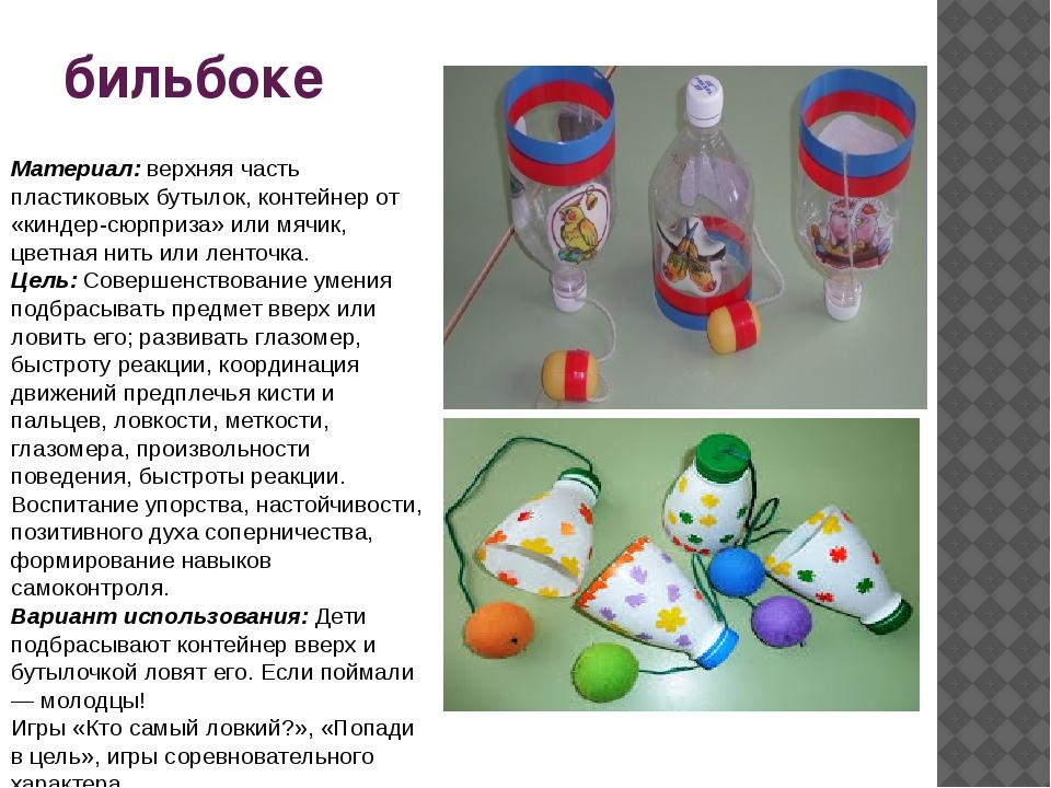 бильбоке Материал: верхняя часть пластиковых бутылок, контейнер от «киндер-сю...