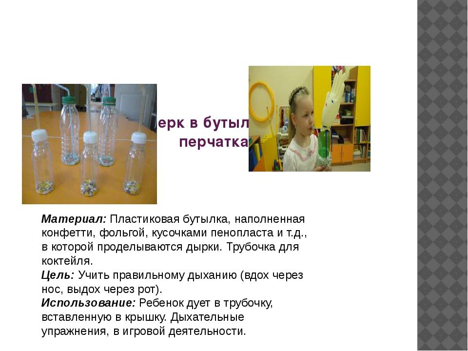 «Фейерверк в бутылке» «Весёлая перчатка», Материал: Пластиковая бутылка, нап...