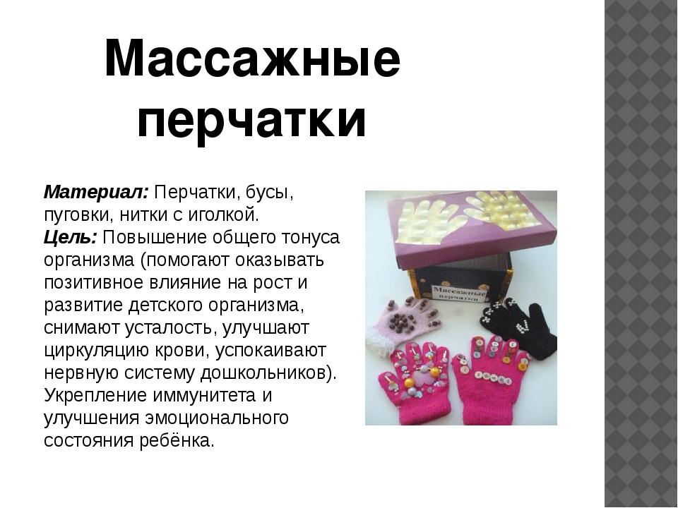 Материал: Перчатки, бусы, пуговки, нитки с иголкой. Цель: Повышение общего то...