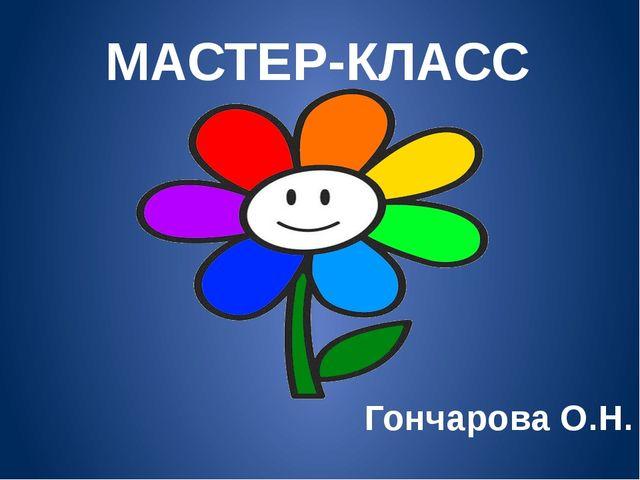 МАСТЕР-КЛАСС Гончарова О.Н.
