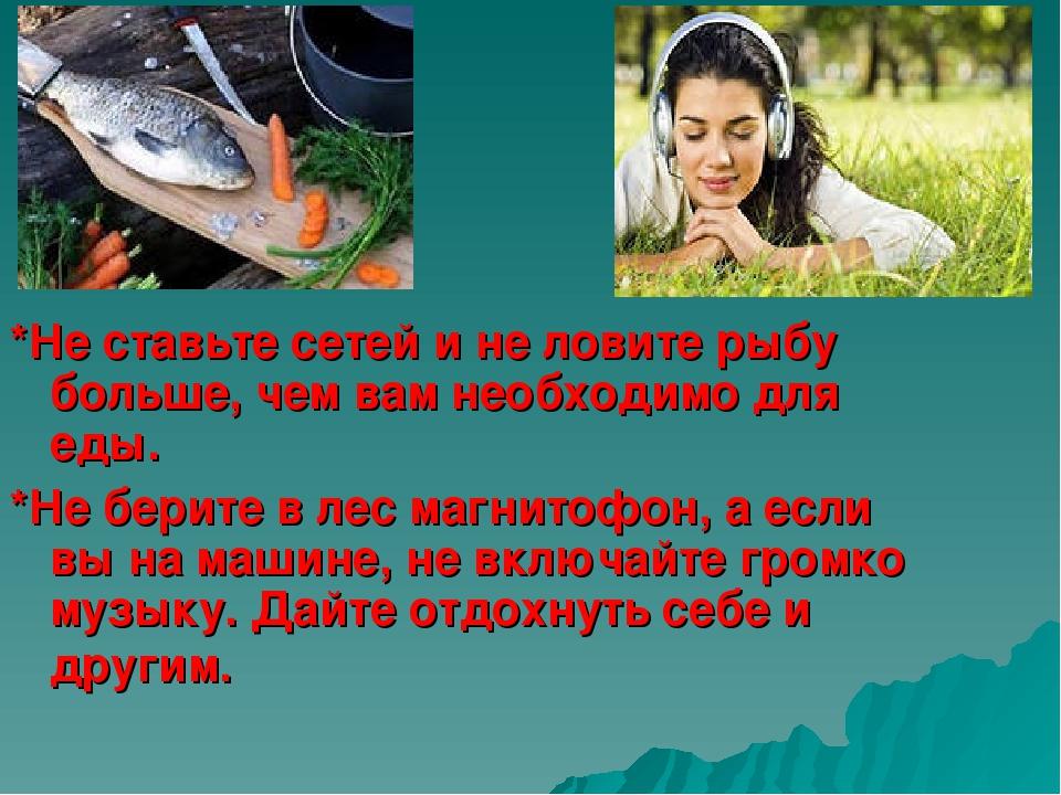 *Не ставьте сетей и не ловите рыбу больше, чем вам необходимо для еды....