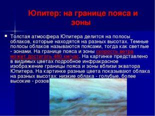Юпитер: на границе пояса и зоны Толстая атмосфера Юпитера делится на полосы