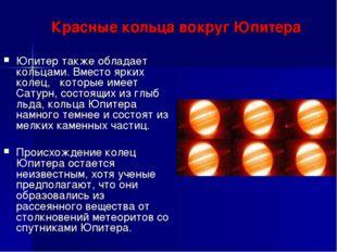 Красные кольца вокруг Юпитера Юпитер также обладает кольцами. Вместо ярких ко