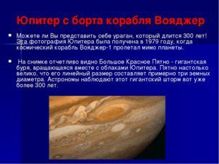 Юпитер с борта корабля Вояджер Можете ли Вы представить себе ураган, который