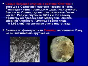 Самый большой спутник в системе Юпитера и вообще в Солнечной системе назвали