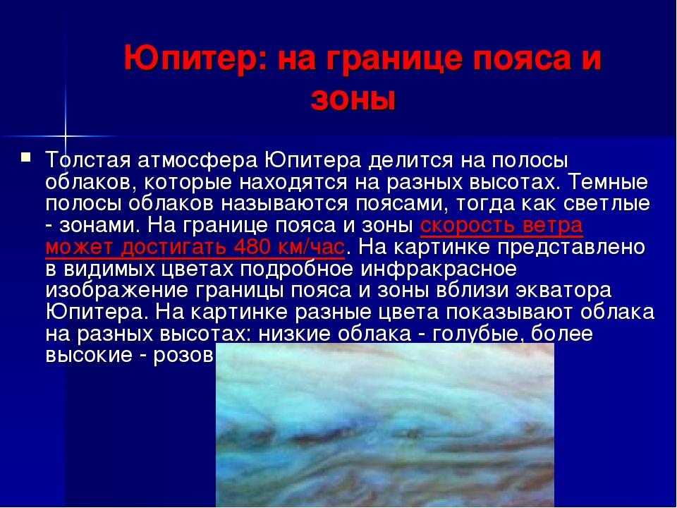 Юпитер: на границе пояса и зоны Толстая атмосфера Юпитера делится на полосы...