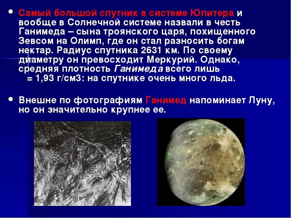 Самый большой спутник в системе Юпитера и вообще в Солнечной системе назвали...