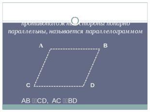 А B C D AB CD, AC BD Определение Четырехугольник, у которого противополо