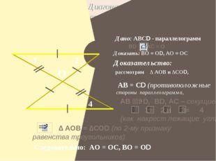 Свойство 2. Диагонали параллелограмма точкой пересечения делятся пополам. В А
