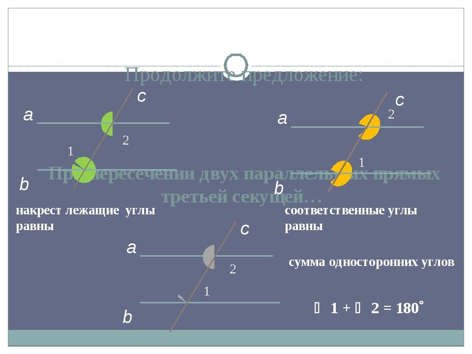 Продолжите предложение: При пересечении двух параллельных прямых третьей сек...