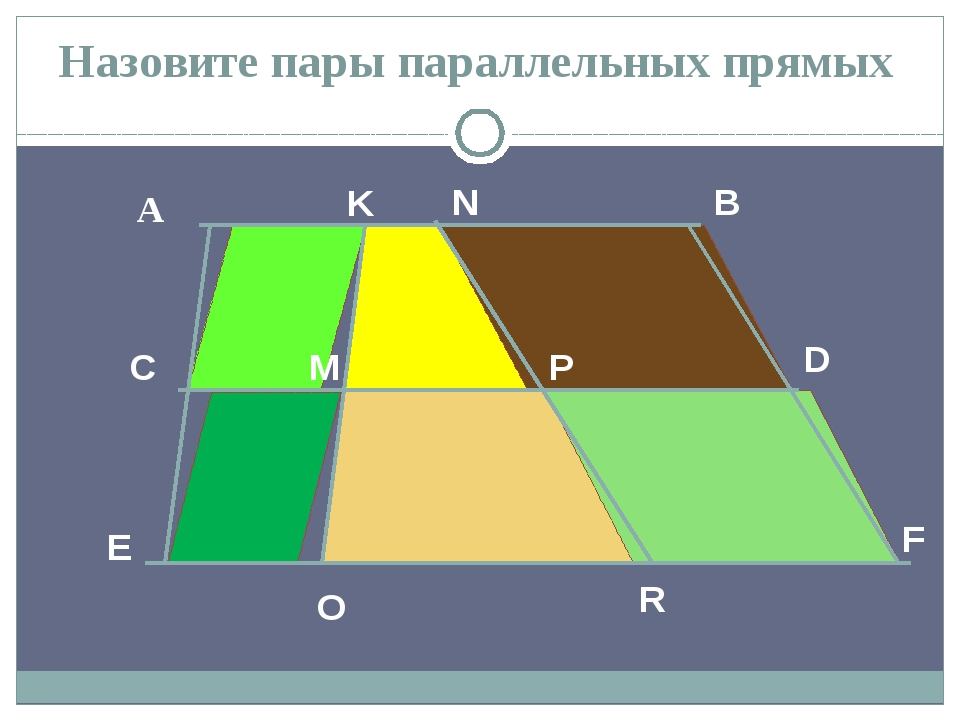 Назовите пары параллельных прямых А B C D E F K M O R P N
