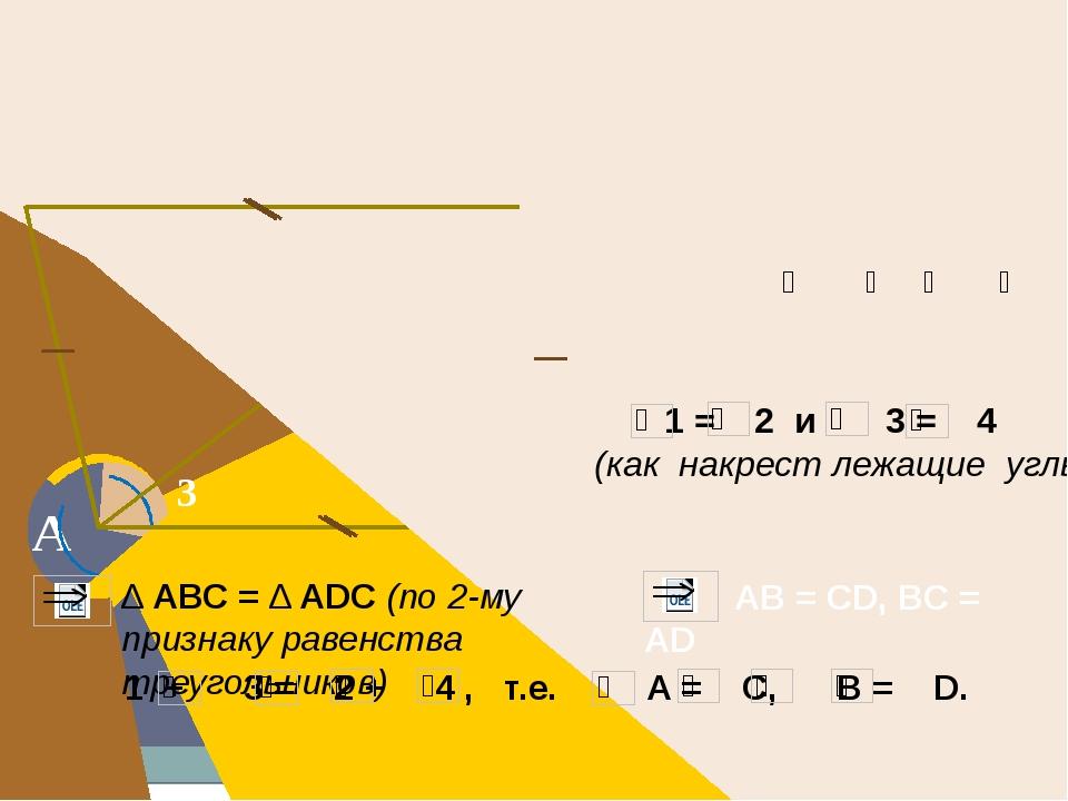 Свойство 1. В параллелограмме противоположные стороны равны и противоположны...