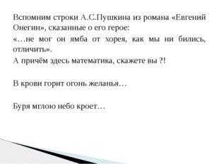 Вспомним строки А.С.Пушкина из романа «Евгений Онегин», сказанные о его герое