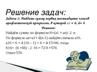 Задача 1: Найдите сумму первых шестнадцати членов арифметической прогрессии,