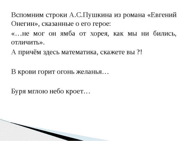 Вспомним строки А.С.Пушкина из романа «Евгений Онегин», сказанные о его герое...