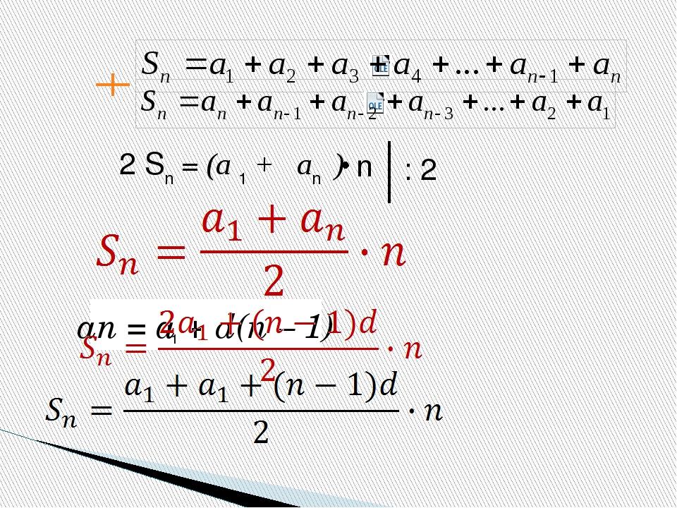 n : 2 2 S = n (a + a ) 1 n an = a + d(n – 1) 1