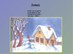 Зима Всюду снег искрится - К нам пришла сама Четвертая сестрица - Зимушка -З