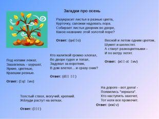Загадки про осень Разукрасит листья в разные цвета, Курточку, сапожки надеват
