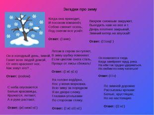 Загадки про зиму Когда она приходит, И посохом взмахнёт, Собою сменит осень,