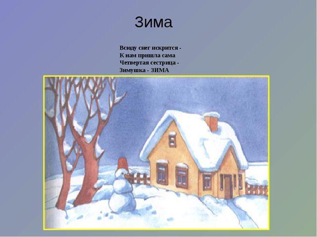Зима Всюду снег искрится - К нам пришла сама Четвертая сестрица - Зимушка -З...