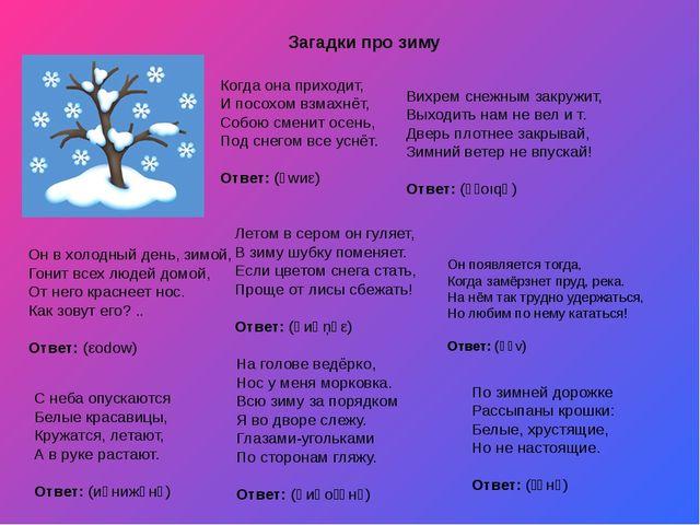 Загадки про зиму Когда она приходит, И посохом взмахнёт, Собою сменит осень,...