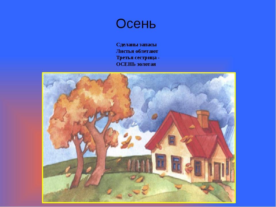 Осень Сделаны запасы Листья облетают Третья сестрица - ОСЕНЬзолотая