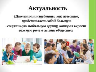 Школьники и студенты, как известно, представляет собой большую социальную моб