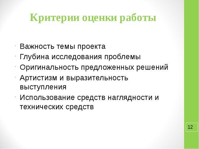Критерии оценки работы Важность темы проекта Глубина исследования проблемы Ор...