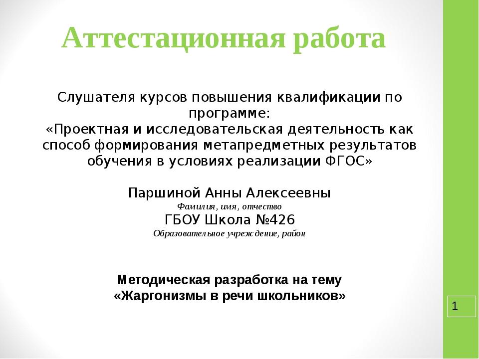 Аттестационная работа Слушателя курсов повышения квалификации по программе: «...