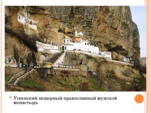Успенский пещерный православный мужской монастырь