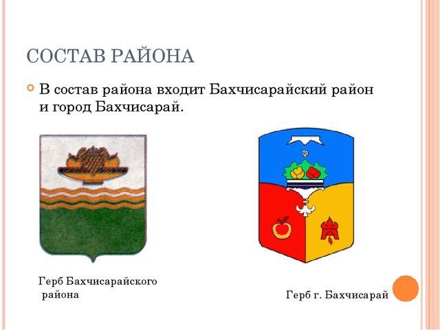 СОСТАВ РАЙОНА В состав района входит Бахчисарайский район и город Бахчисарай....