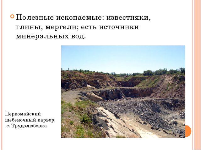 Полезные ископаемые: известняки, глины, мергели; есть источники минеральных в...