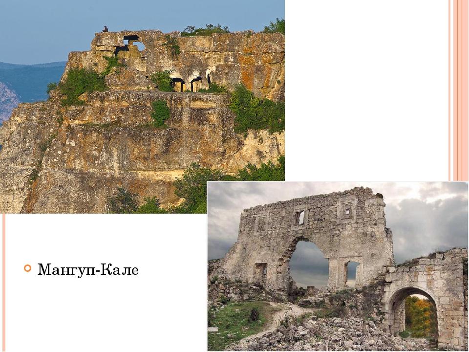 Мангуп-Кале