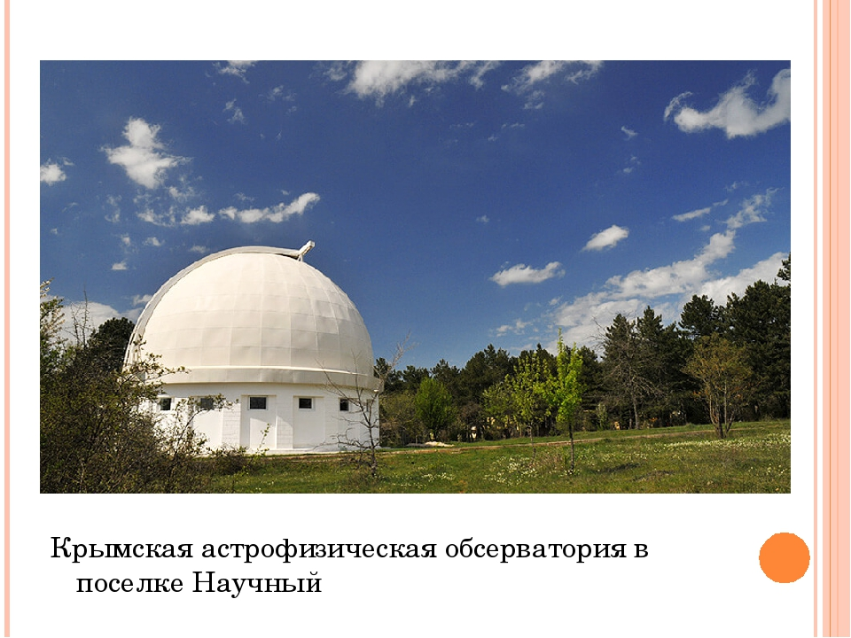 Крымская астрофизическая обсерватория в поселке Научный