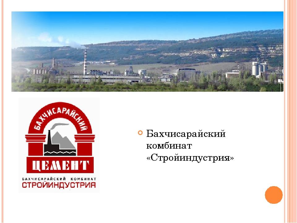 Бахчисарайский комбинат «Стройиндустрия»
