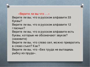 «Верите ли вы что …» Верите ли вы, что в русском алфавите 33 буквы?