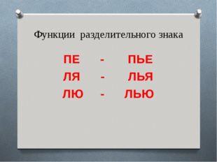 Функции разделительного знака ПЕ - ПЬЕ ЛЯ - ЛЬЯ ЛЮ - ЛЬЮ