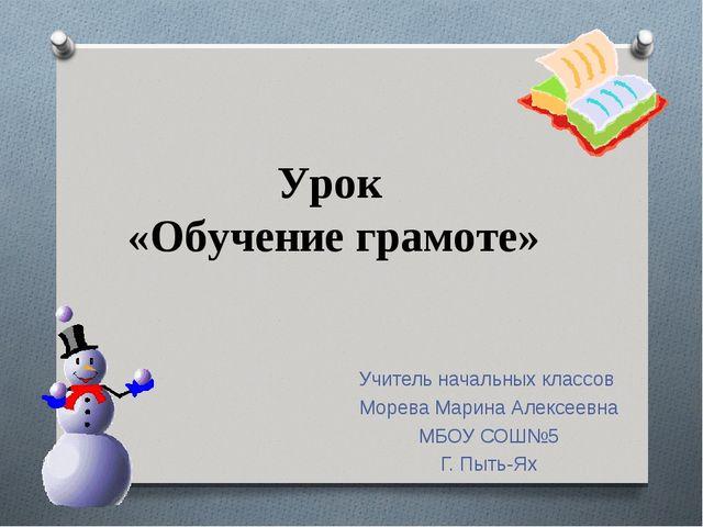 Урок «Обучение грамоте» Учитель начальных классов Морева Марина Алексеевна М...