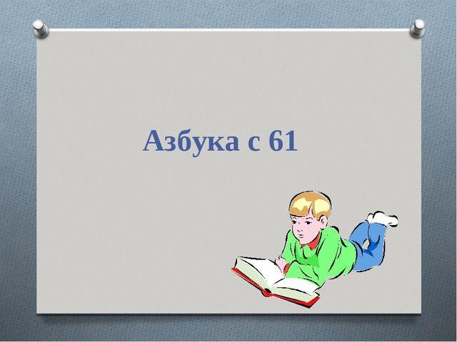 Азбука с 61