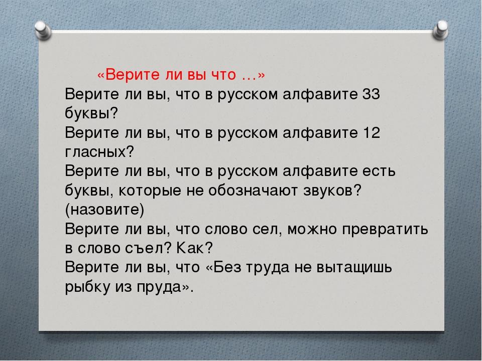 «Верите ли вы что …» Верите ли вы, что в русском алфавите 33 буквы?...