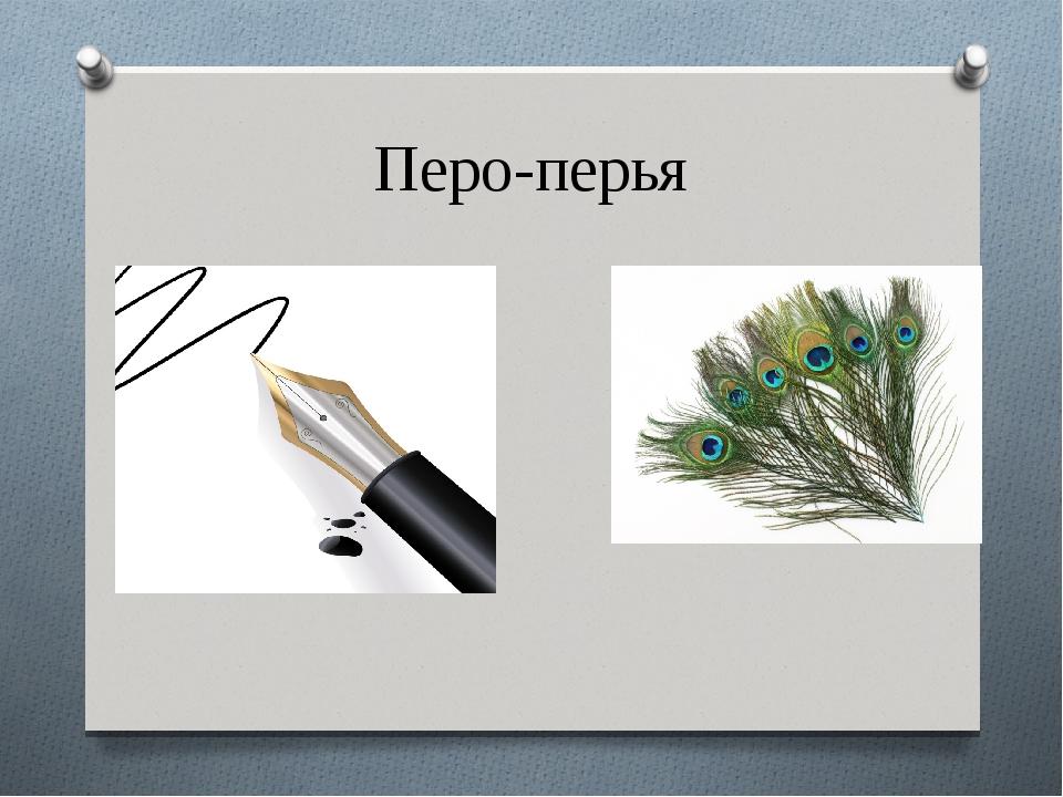 Перо-перья