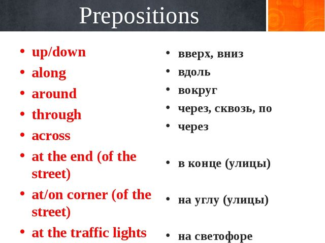 Prepositions up/down along around through across at the end (of the street) a...
