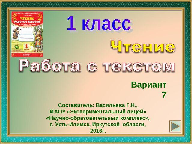 Вариант 7 Составитель: Васильева Г.Н., МАОУ «Экспериментальный лицей» «Научно...