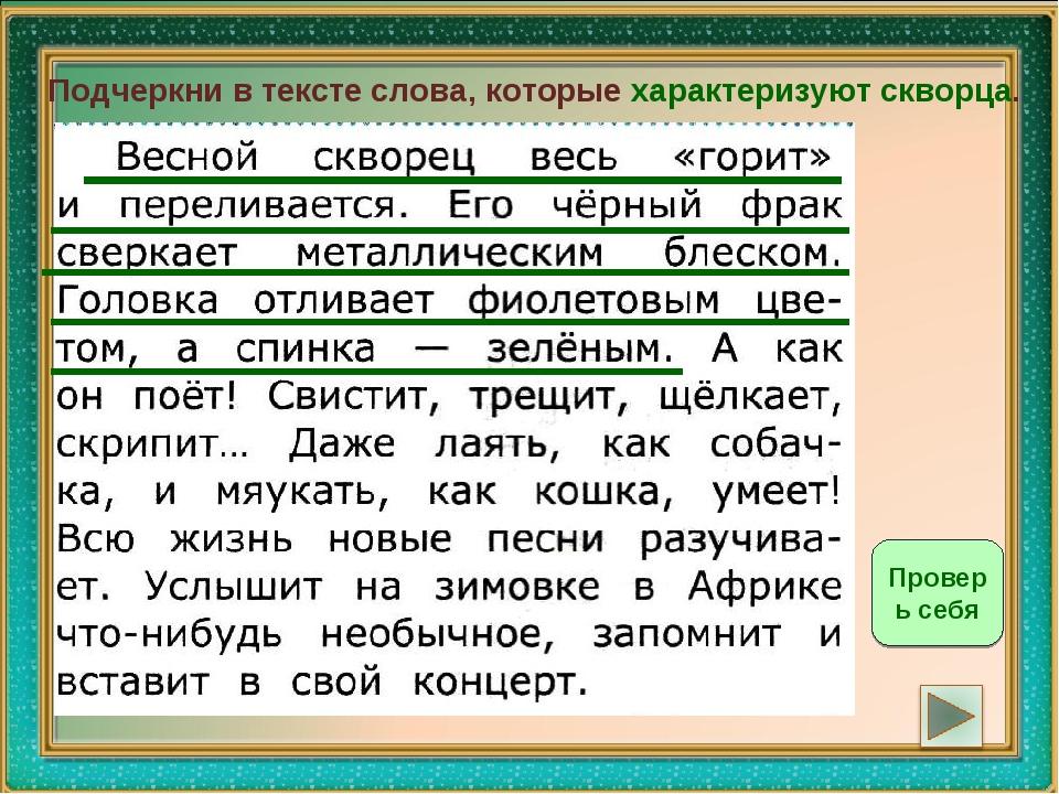 Подчеркни в тексте слова, которые характеризуют скворца. Проверь себя
